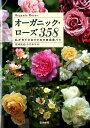 【送料無料】オーガニック・ローズ358 [ 梶浦道成 ]