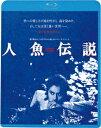 人魚伝説 ≪HDニューマスター版≫【Blu-ray】 [ 白都真理 ]