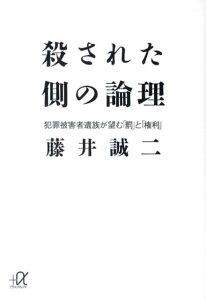 【送料無料】殺された側の論理