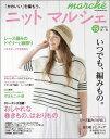 【楽天ブックスならいつでも送料無料】ニットマルシェ(vol.19(2015春/夏))