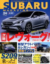 SUBARU MAGAZINE(vol.24) スバリストの...