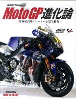 MotoGP進化論
