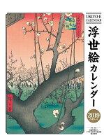 浮世絵カレンダー