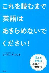 【楽天ブックスならいつでも送料無料】これを読むまで英語はあきらめないでください! [ イムラ...