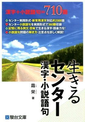 生きるセンター漢字・小説語句 [ 霜栄 ]