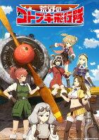 荒野のコトブキ飛行隊 Blu-ray BOX 下巻(特装限定版)【Blu-ray】