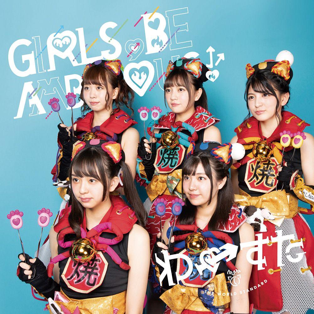 邦楽, ロック・ポップス GIRLS, BE AMBITIOUS!