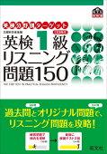 英検1級リスニング問題150