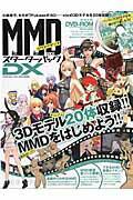 MikuMikuDanceスターターパックDX オリジナル3Dモデル20体収録でMMDをはじめよう (100%ムックシリーズ)