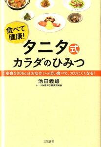 【送料無料】タニタ式カラダのひみつ