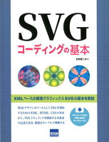 SVGコーディングの基本