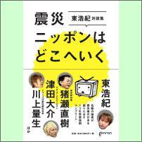 震災ニッポンはどこへいく 東浩紀対談集:ニコ生思想地図コンプリート [ 東浩紀 ]