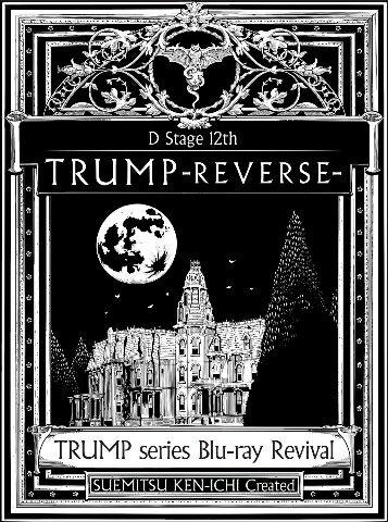TRUMP series Blu-ray Revival Dステ12th「TRUMP」REVERSE 【Blu-ray】