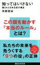 知ってはいけない 隠された日本支配の構造 (講談社現代新書) [ 矢部 宏治 ] - 楽天ブックス