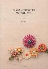 【送料無料】つまみ細工の本 [ 桜居せいこ ]