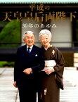 平成の天皇皇后両陛下30年のあゆみ (毎日ムック)