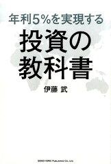 年利5%を実現する投資の教科書 [ 伊藤武 ]