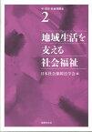 新・講座社会保障法(第2巻) 地域生活を支える社会福祉 [ 日本社会保障法学会 ]