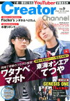 Creator Channel(Vol.9) いま一番気になるYouTuberが集まる本 ワタナベマホト×東海オンエアてつや/GENESIS ONEス (COSMIC MOOK)