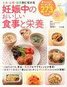妊娠中のおいしい食事と栄養 主食・主菜・副菜別に引ける [ 田中……