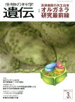 生物の科学遺伝(70-2) 特集:真核細胞の共生由来オルガネラ研究最前線