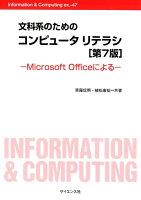 文科系のためのコンピュータリテラシ第7版