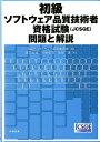 初級ソフトウェア品質技術者資格試験(JCSQE)問題と解説 [ 日本科...