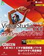 Corel VideoStudio X10 PRO ULTIMATEオフィシャルガイドブック [ 山口 正太郎 ]