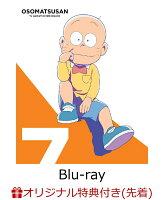 【楽天ブックス限定先着特典】おそ松さん第3期第7松Blu-ray【Blu-ray】(A5クリア・アートカード)