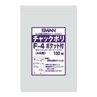 スワン 透明袋 チャック付き ポリ F-4 A6用 ポケット付 100枚入 006656075