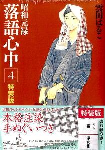 昭和元禄落語心中(4)特装版 [ 雲田はるこ ]