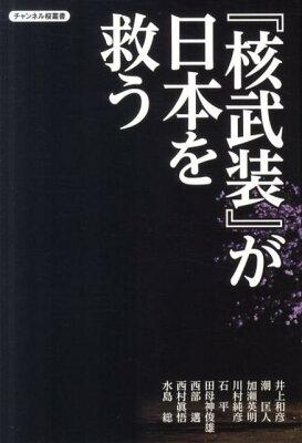 【送料無料】『核武装』が日本を救う [ 水島総 ]