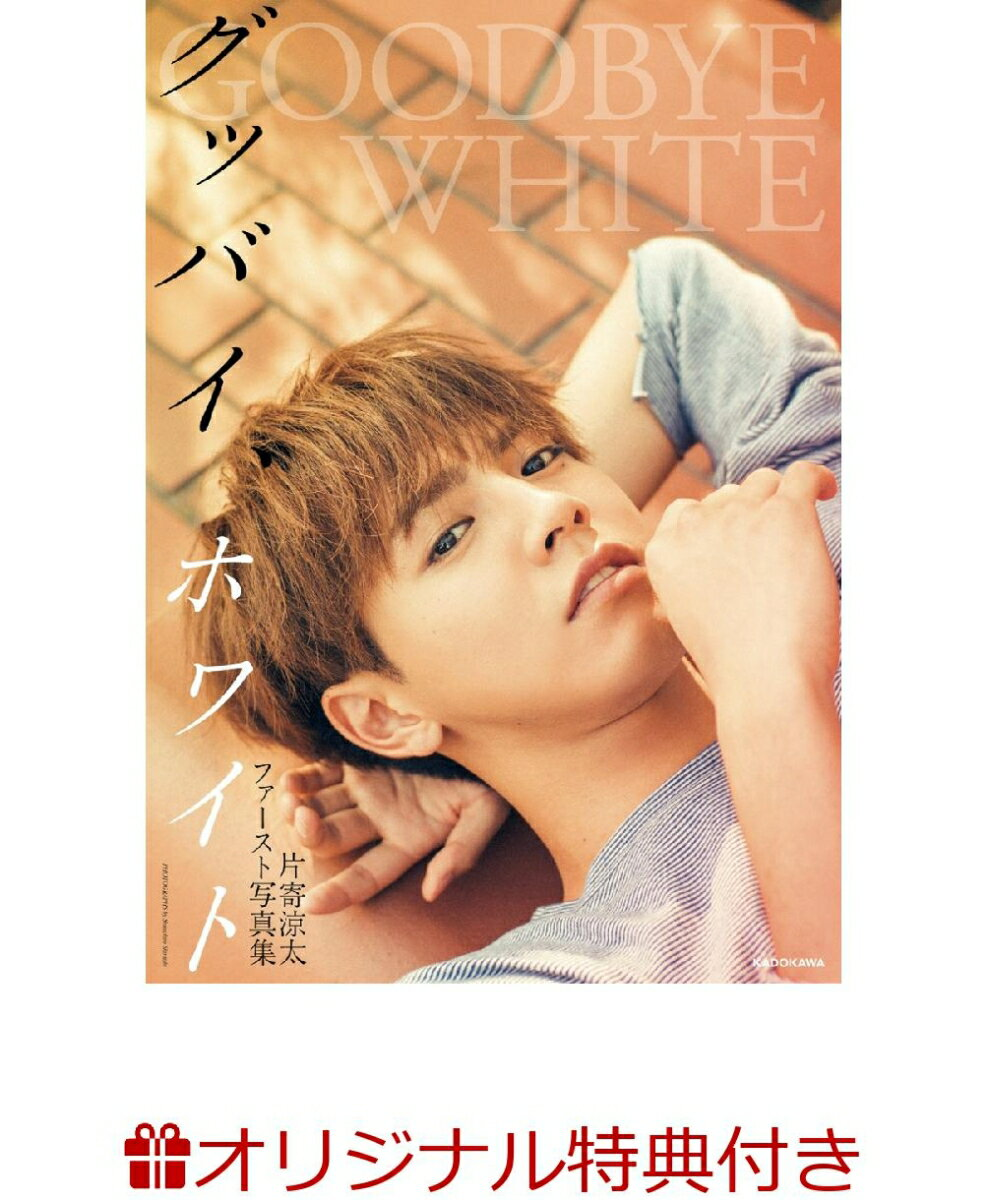 【楽天ブックス限定特典付き】片寄涼太ファースト写真集『グッバイ、ホワイト』