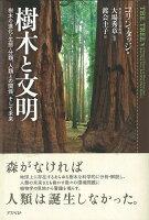【バーゲン本】樹木と文明
