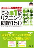 英検準1級リスニング問題150