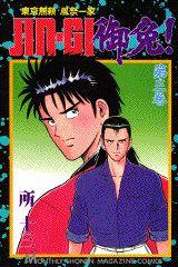JIN-GI御免!(3)