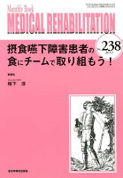 MEDICAL REHABILITATION(No.238(2019.7))