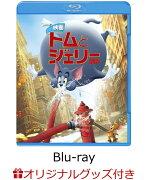 【楽天ブックス限定グッズ】映画 トムとジェリー ブルーレイ&DVDセット (2枚組)【Blu-ray】(ビッグ・キャンバス・トートバッグ)