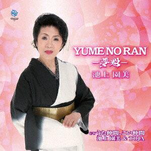YUME NO RAN -夢魁ー C/W うた仲間、こい仲間画像