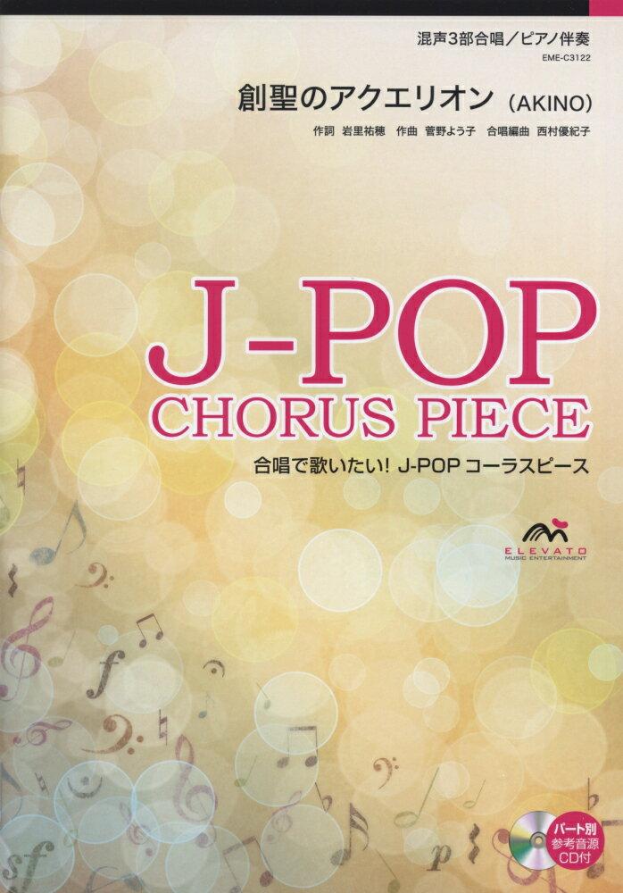 EME-C3122 合唱J-POP 混声3部合唱/ピアノ伴奏 創聖のアクエリオン(AKINO)画像