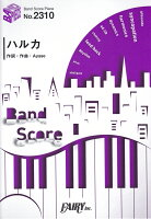 バンドスコアピースBP2310 ハルカ / YOASOBI 〜「月王子」原作楽曲
