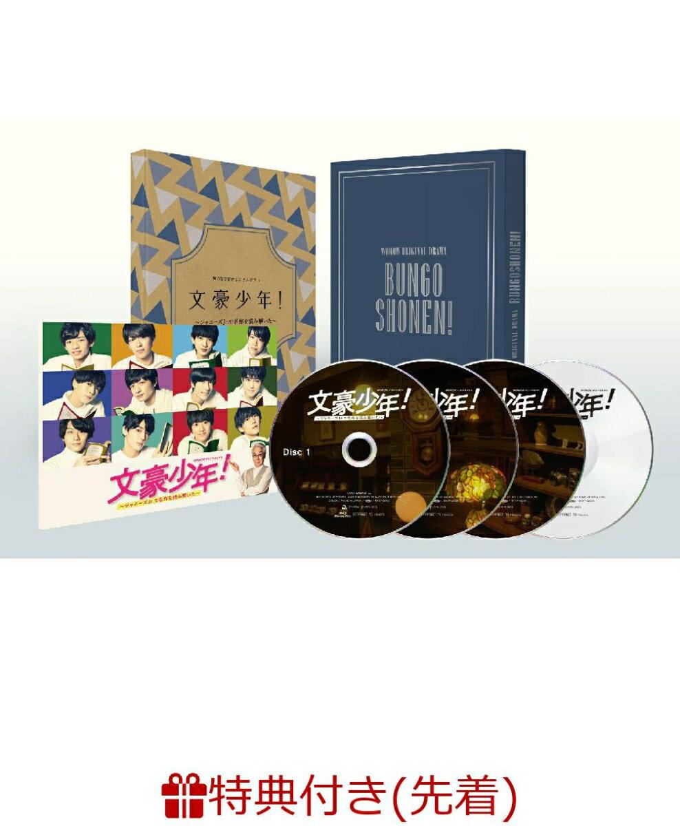 【先着特典】文豪少年! 〜ジャニーズJr.で名作を読み解いた〜 DVD BOX(クリアしおり)