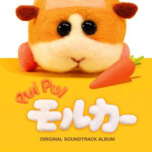 【先着特典】PUI PUIモルカーオリジナルサウンドトラックアルバム(オリジナルフェルト刺繍キーホルダー(ポテト&シロモ))