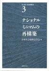 新・講座社会保障法(第3巻) ナショナルミニマムの再構築 [ 日本社会保障法学会 ]