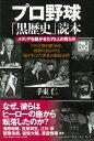 プロ野球「黒歴史」読本 メディアを騒がせた75人の男たち [ 手束仁 ]の商品画像
