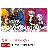 【楽天ブックス限定先着特典+同時購入特典】ARGONAVIS Cover Collection (-Mix-+-Marble-セット)(アクリルコースター (Mix Ver+Marble Ver)+特製アクリルスタンド(Fantome Iris FELIX ver.))