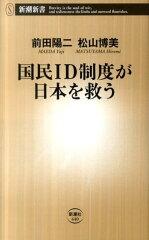 【送料無料】国民ID制度が日本を救う