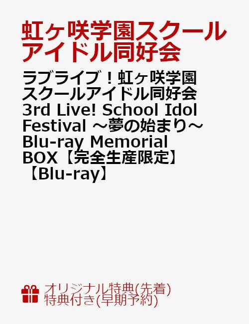 產品詳細資料,日本Yahoo代標|日本代購|日本批發-ibuy99|CD、DVD|Blu-ray|日本動漫|兒童動漫|【楽天ブックス限定先着特典+早期予約特典】ラブライブ!虹ヶ咲学園スクールアイドル同好会 3rd L…