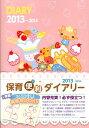 【送料無料】保育便利ダイアリー(2013?2014) [ 成美堂出版編集部 ]