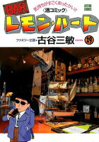 BARレモン・ハート 29巻